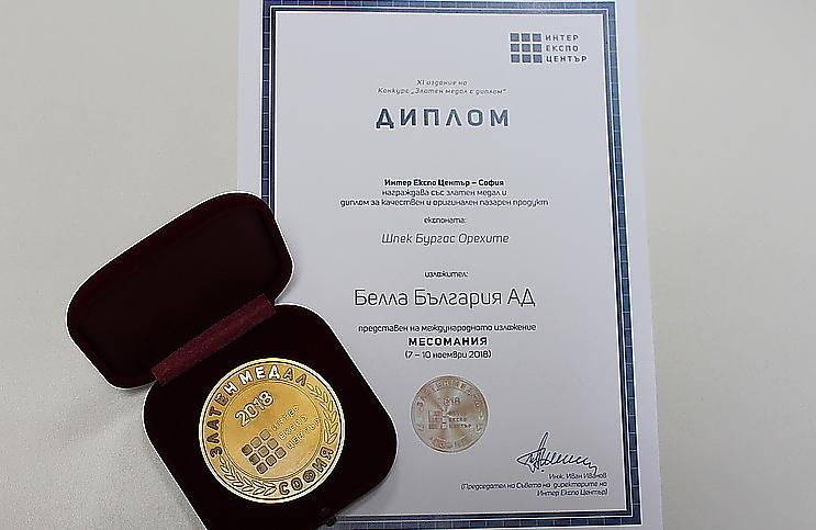 """""""Орехите"""" със златен медал от """"Месомания 2018"""""""