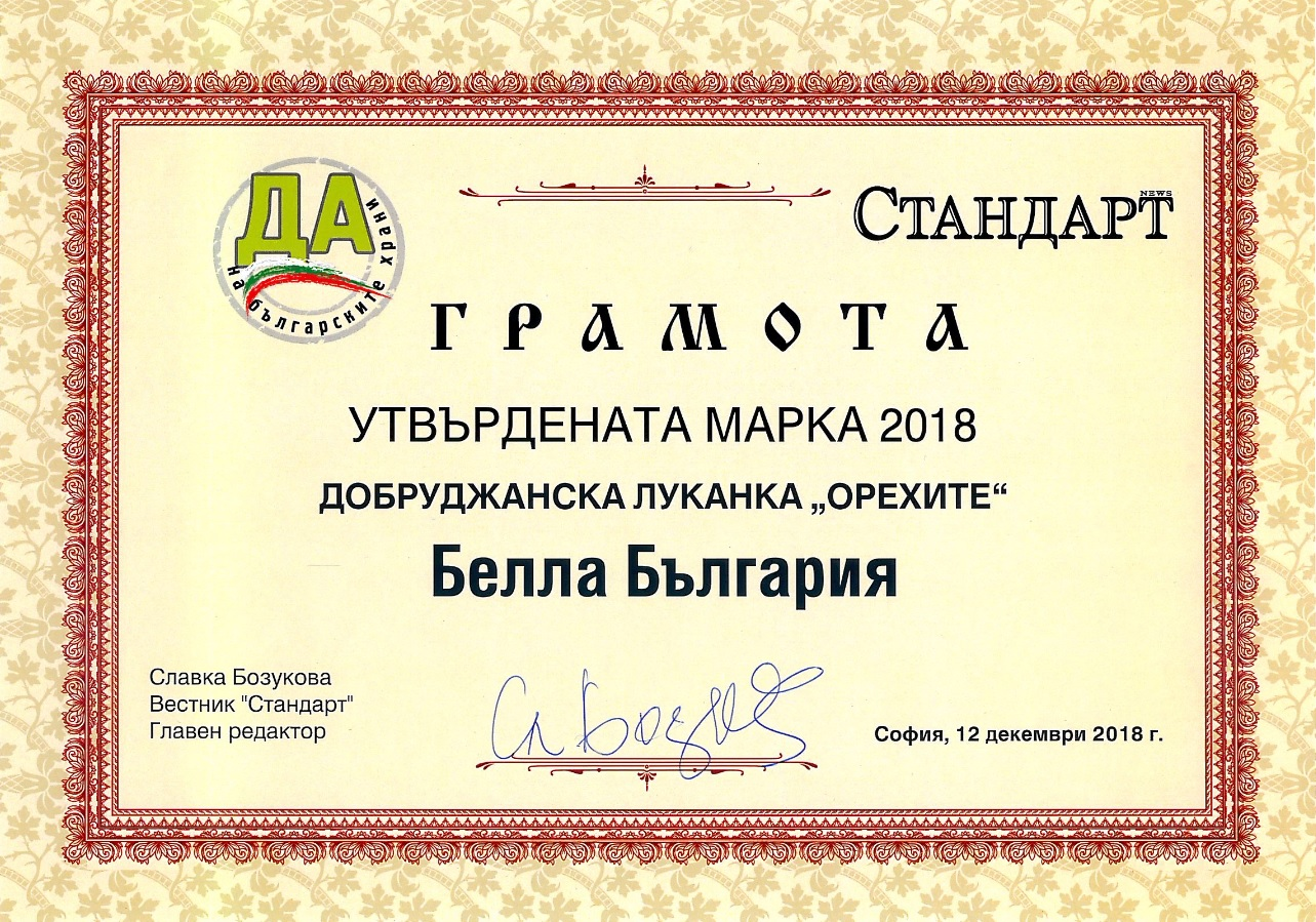 Brand Orechite with award Approved Mark 2018